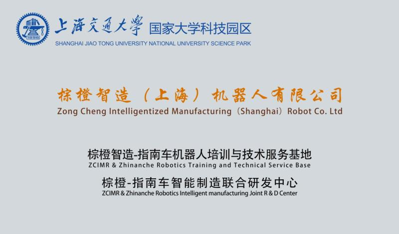 Zong Cheng Intelligentized Manufacturing(Shanghai)Robot Co. Ltd